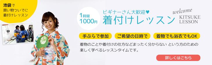 ビギナーさん大歓迎の「1時間1000円着付けレッスン」