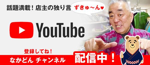 YouTube なかどんチャンネル